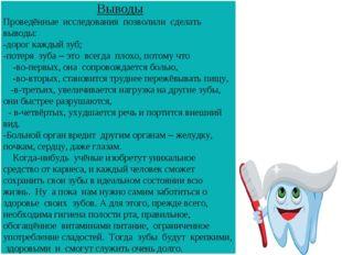 Выводы Проведённые исследования позволили сделать выводы: -дорог каждый зуб;