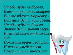 Чтобы зубы не болели, Вместо пряников, конфет Ешьте яблоки, морковку - Вот ва