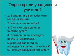 Опрос среди учащихся и учителей 1. Болели ли у вас зубы хотя бы раз в жизни?