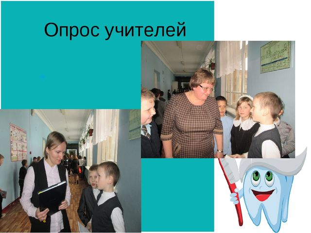 Опрос учителей