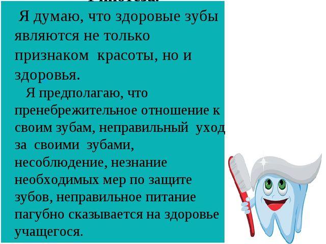 Гипотеза. Я думаю, что здоровые зубы являются не только признаком красоты, н...
