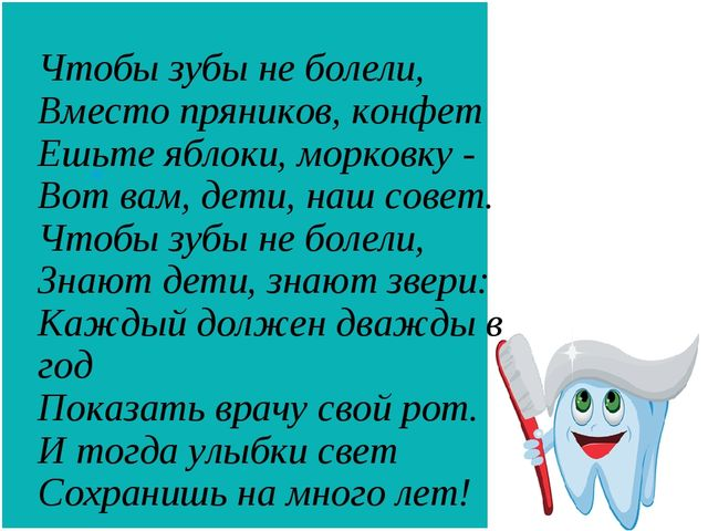 Чтобы зубы не болели, Вместо пряников, конфет Ешьте яблоки, морковку - Вот ва...