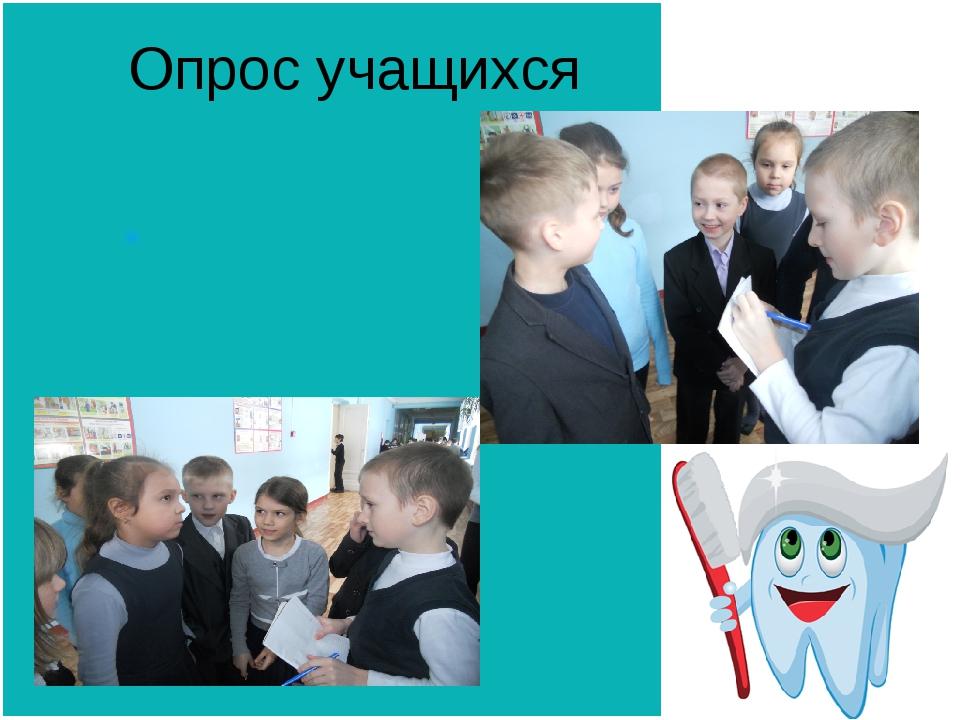 Опрос учащихся
