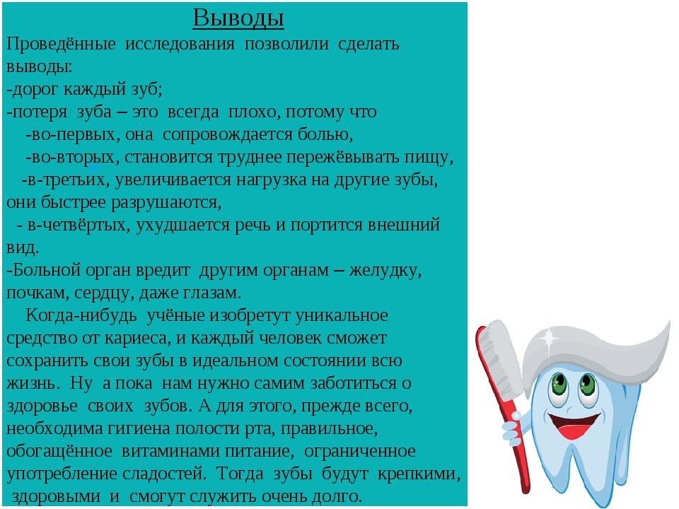 Выводы Проведённые исследования позволили сделать выводы: -дорог каждый зуб;...