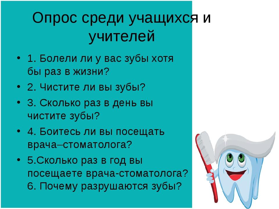 Опрос среди учащихся и учителей 1. Болели ли у вас зубы хотя бы раз в жизни?...