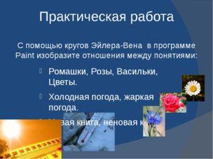 Ромашки, Розы, Васильки, Цветы. Холодная погода, жаркая погода. Новая книга,