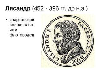 Лисандр (452 - 396 гг. до н.э.) спартанский военачальник и флотоводец