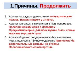 1.Причины. Продолжить Афины насаждали демократию, олигархические полисы искал
