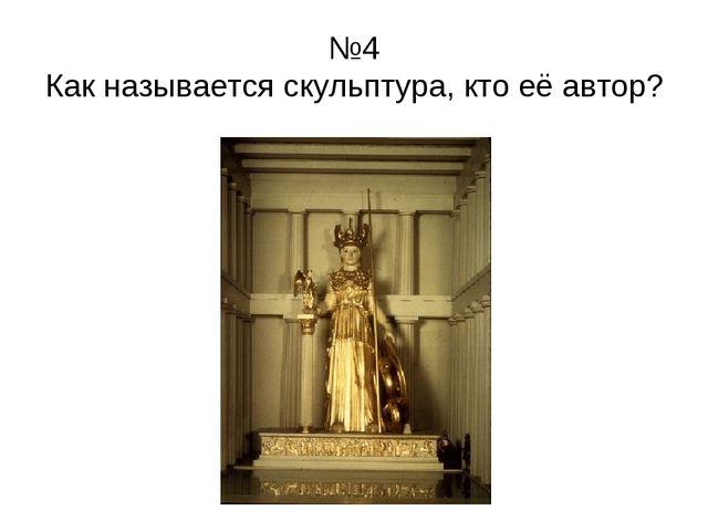 №4 Как называется скульптура, кто её автор?