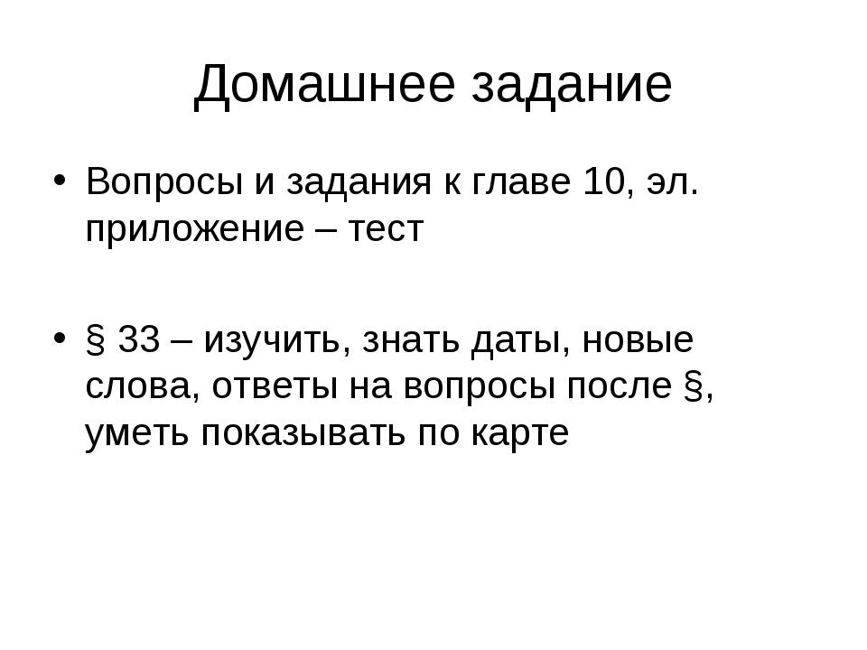 Домашнее задание Вопросы и задания к главе 10, эл. приложение – тест § 33 – и...