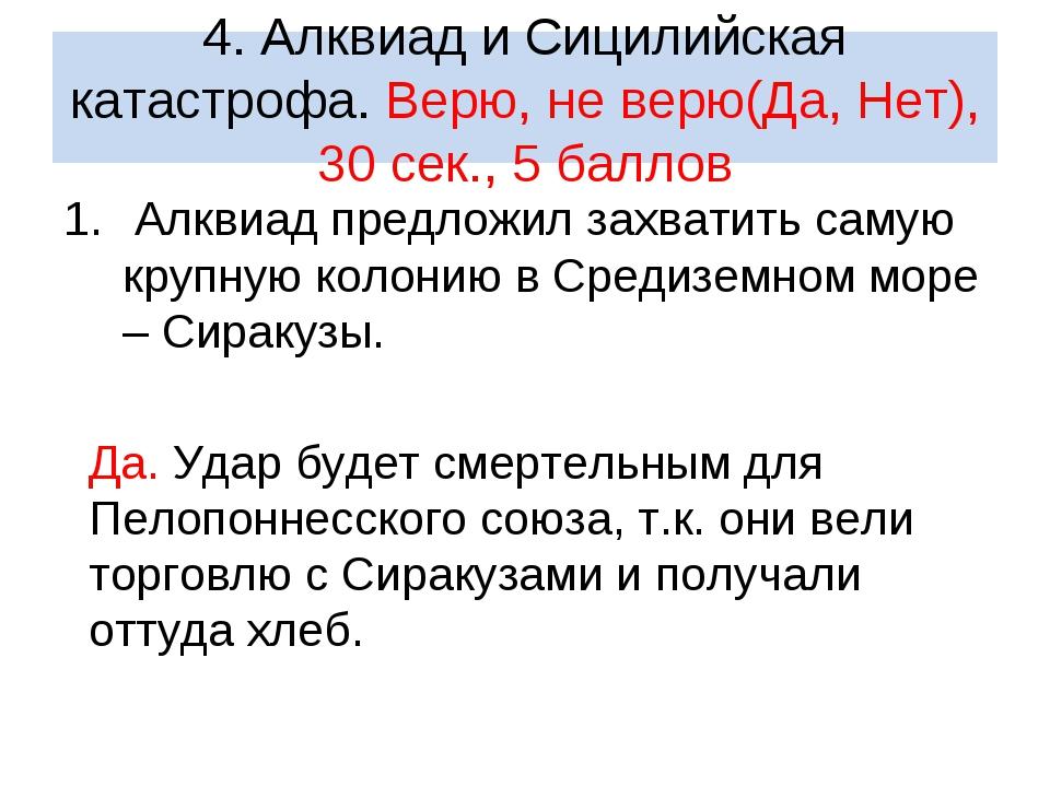 4. Алквиад и Сицилийская катастрофа. Верю, не верю(Да, Нет), 30 сек., 5 балло...