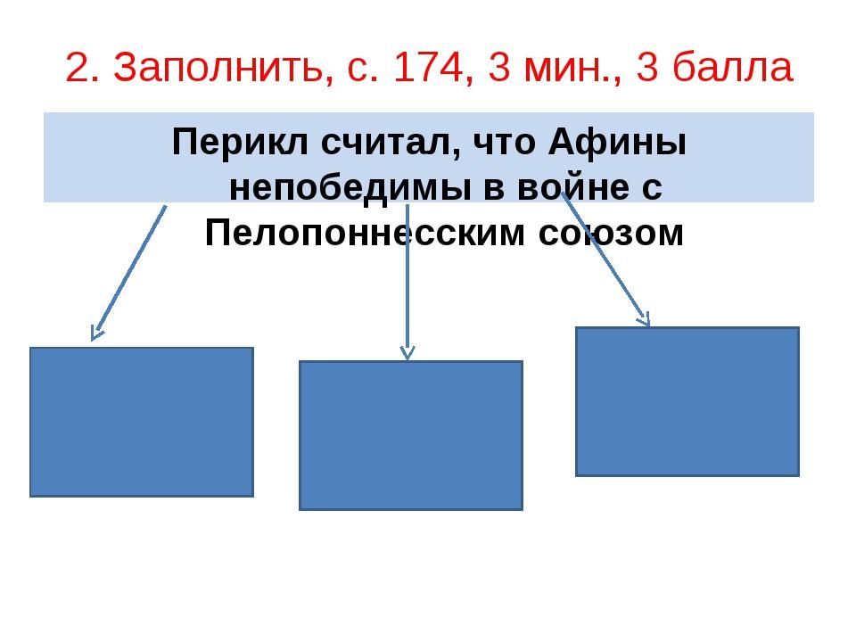 2. Заполнить, с. 174, 3 мин., 3 балла Перикл считал, что Афины непобедимы в в...