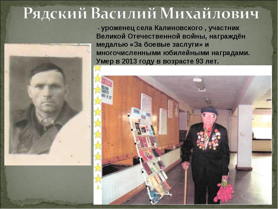 - уроженец села Калиновского , участник Великой Отечественной войны, награжд...