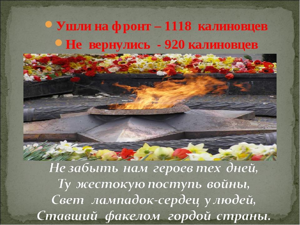 Ушли на фронт – 1118 калиновцев Не вернулись - 920 калиновцев