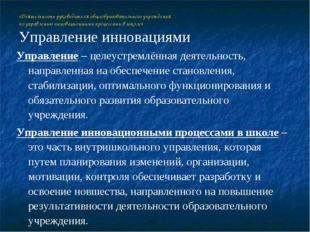 «Деятельность руководителя общеобразовательного учреждения по управлению инно