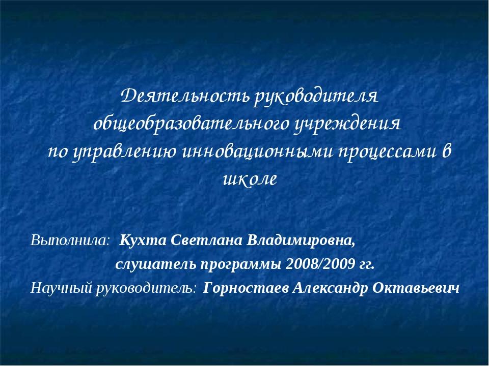Деятельность руководителя общеобразовательного учреждения по управлению иннов...