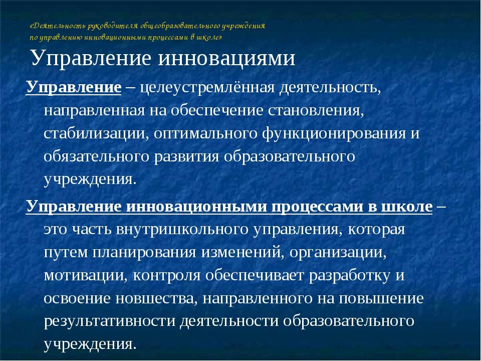 «Деятельность руководителя общеобразовательного учреждения по управлению инно...