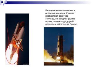 Развитие химии помогает в освоение космоса. Химики изобретают ракетное топлив
