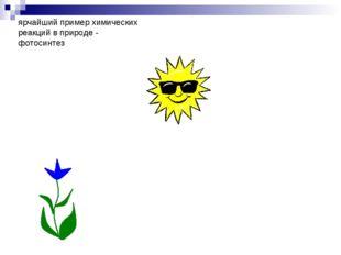 ярчайший пример химических реакций в природе - фотосинтез