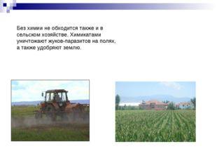 Без химии не обходится также и в сельском хозяйстве. Химикатами уничтожают жу