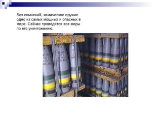 Без сомнений, химическое оружие одно из самых мощных и опасных в мире. Сейчас