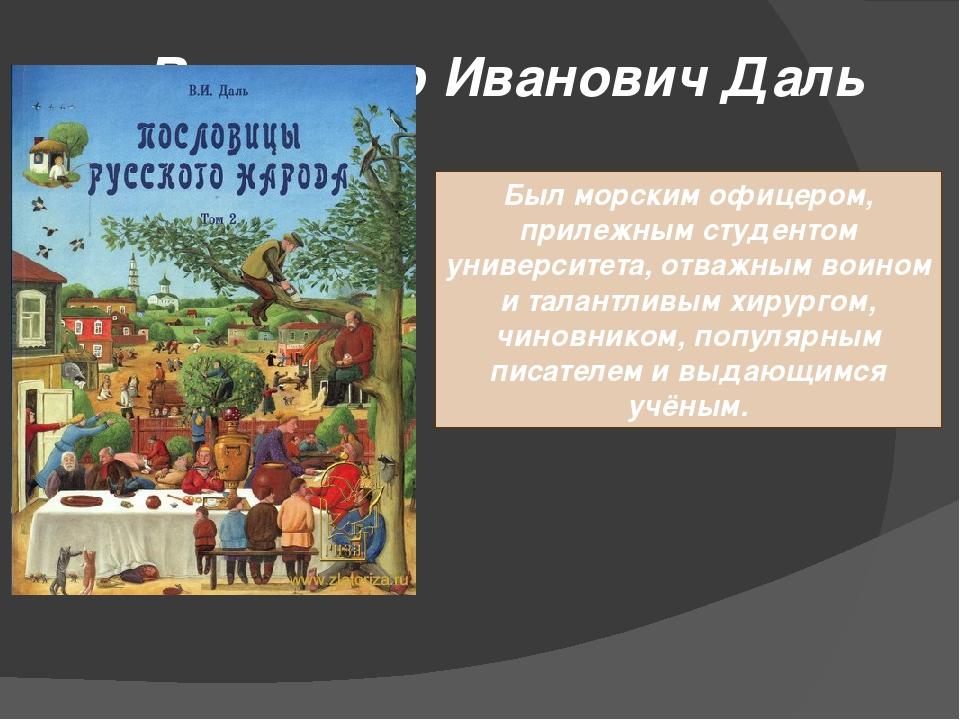 Владимир Иванович Даль Был морским офицером, прилежным студентом университета...