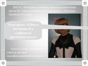 МКОУ «Вечерняя (сменная) общеобразовательная школа № 2 при исправительной ко