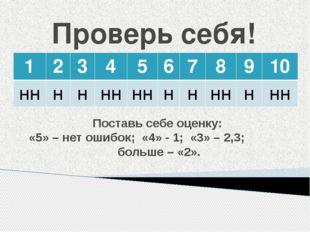Проверь себя! Поставь себе оценку: «5» – нет ошибок; «4» - 1; «3» – 2,3; боль