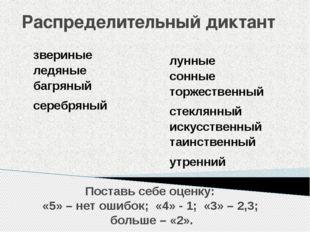 Распределительный диктант Поставь себе оценку: «5» – нет ошибок; «4» - 1; «3»