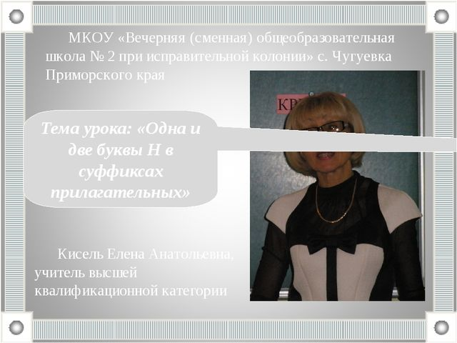 МКОУ «Вечерняя (сменная) общеобразовательная школа № 2 при исправительной ко...