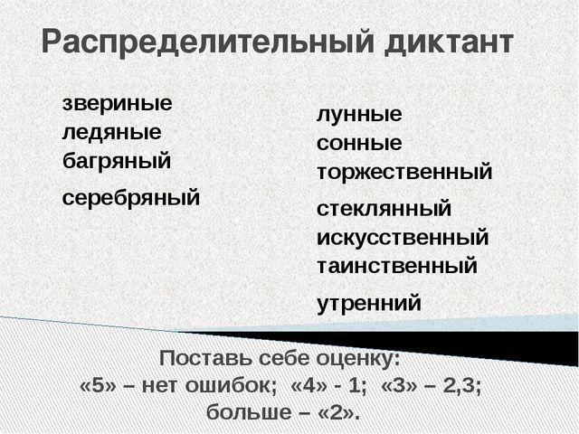 Распределительный диктант Поставь себе оценку: «5» – нет ошибок; «4» - 1; «3»...