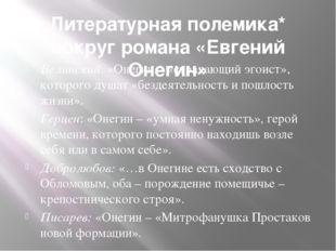 Литературная полемика* вокруг романа «Евгений Онегин» Белинский: «Онегин – «с