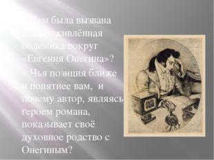 – Чем была вызвана столь оживлённая полемика вокруг «Евгения Онегина»? – Чья