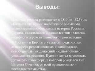 Выводы: Действие романа развивается с 1819 по 1825 год. Именно в это время, н