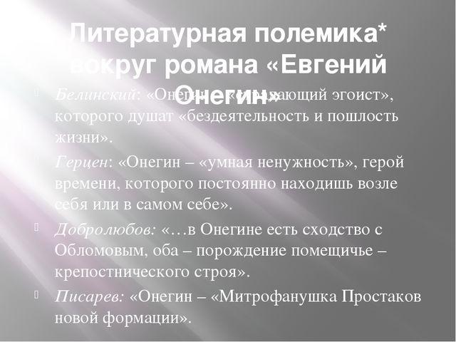 Литературная полемика* вокруг романа «Евгений Онегин» Белинский: «Онегин – «с...
