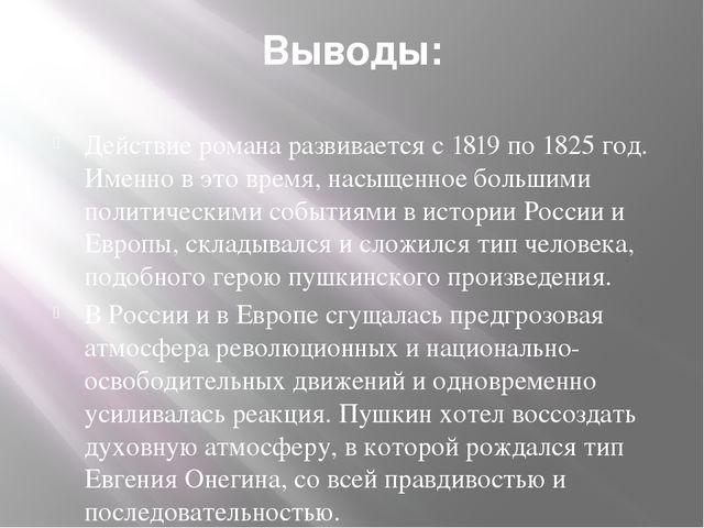 Выводы: Действие романа развивается с 1819 по 1825 год. Именно в это время, н...