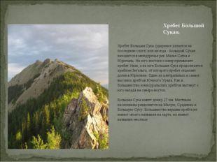 Хребет Большая Сука (ударение делается на последнем слоге) или иногда - Больш