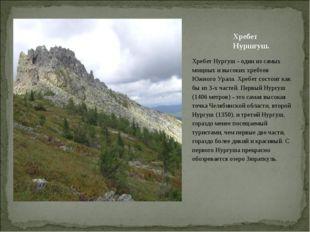 Хребет Нургуш - один из самых мощных и высоких хребтов Южного Урала. Хребет с