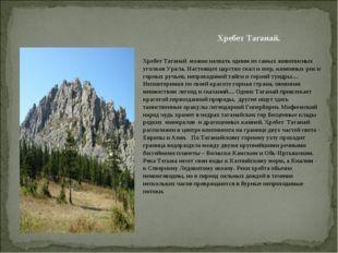 Хребет Таганай можно назвать одним из самых живописных уголков Урала. Настоящ