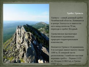 Уреньга – самый длинный хребет Челябинской области. Начинается в центре Злато