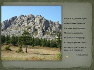 Когда-то над хребтом Урала, Соленой свежестью полна, С ветрами запросто играл