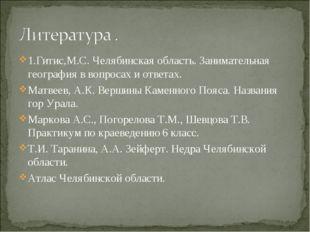 1.Гитис,М.С. Челябинская область. Занимательная география в вопросах и ответа