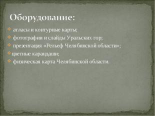 атласы и контурные карты; фотографии и слайды Уральских гор; презентация «Ре