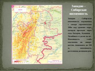 Западно – Сибирская низменность ограничена с запада горизонталью 190м над уро