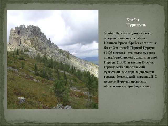 Хребет Нургуш - один из самых мощных и высоких хребтов Южного Урала. Хребет с...