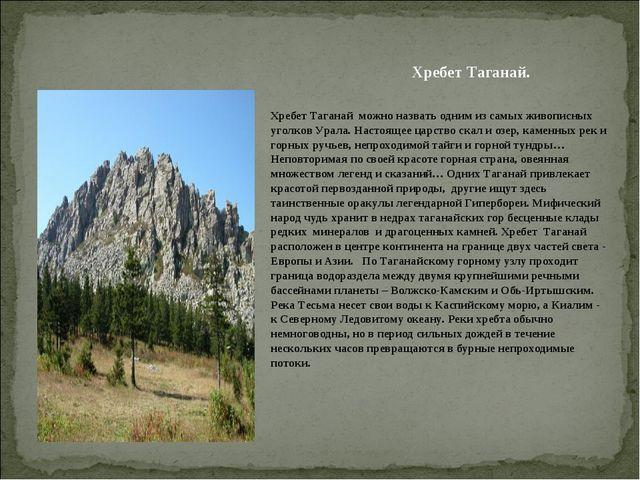 Хребет Таганай можно назвать одним из самых живописных уголков Урала. Настоящ...