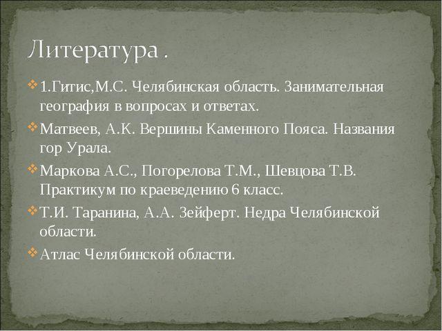1.Гитис,М.С. Челябинская область. Занимательная география в вопросах и ответа...