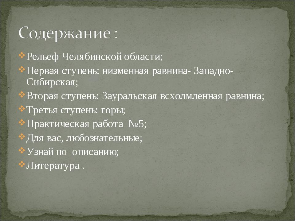 Рельеф Челябинской области; Первая ступень: низменная равнина- Западно- Сибир...