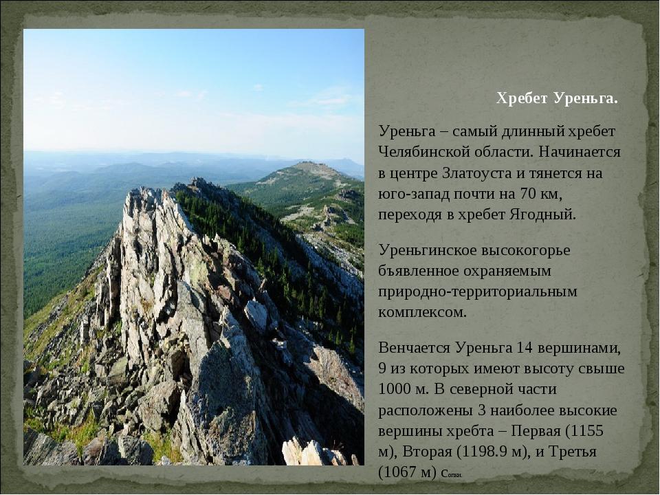 Уреньга – самый длинный хребет Челябинской области. Начинается в центре Злато...