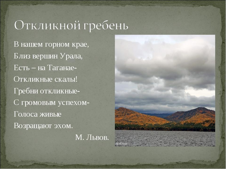 В нашем горном крае, Близ вершин Урала, Есть – на Таганае- Откликные скалы! Г...
